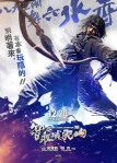 The Taking of Tiger Mountain poster9
