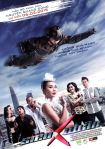 Sieu Nhan X poster2