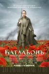 The Battalion poster