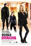 Barely Lethal poster2