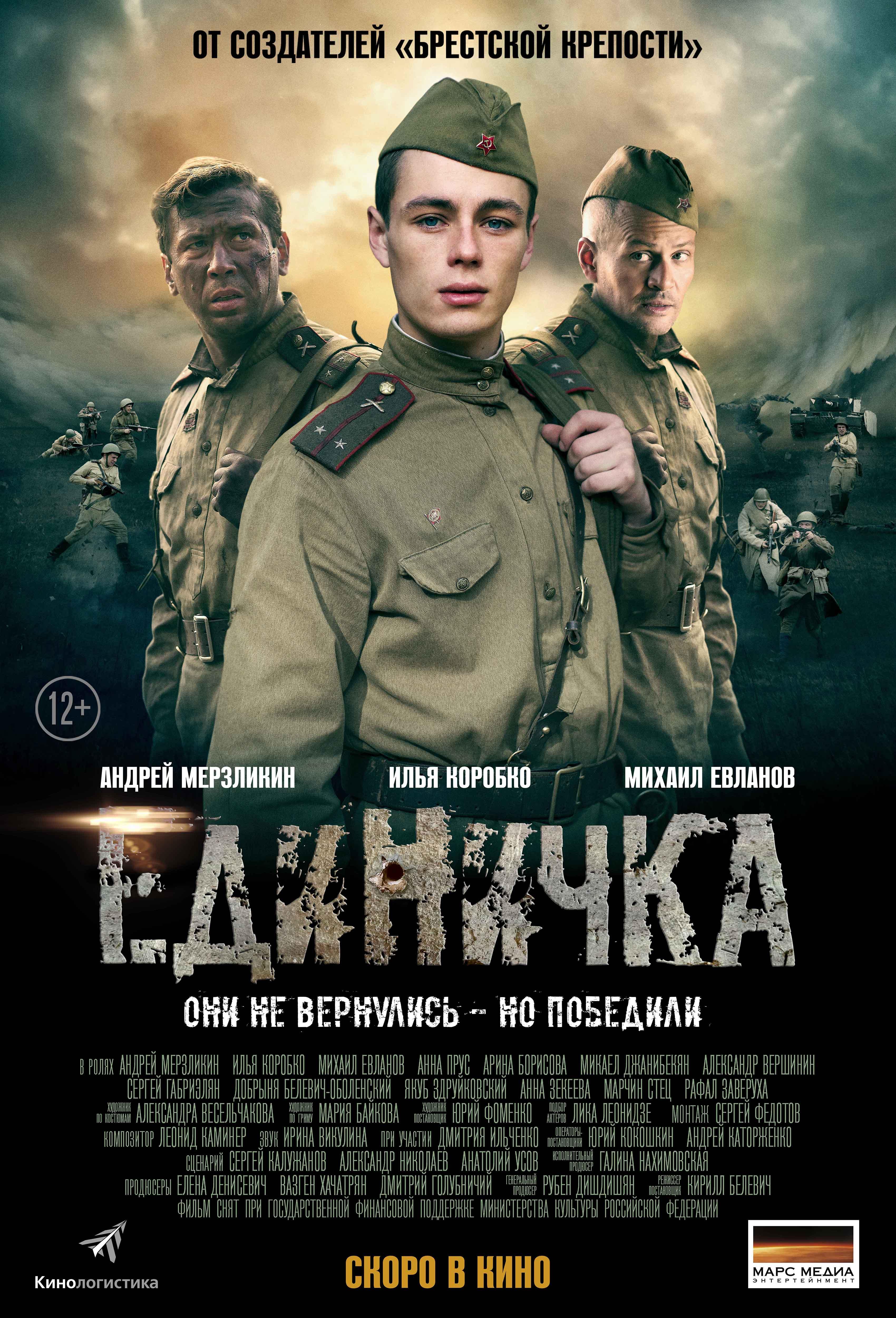 Edinichka aka Unity (2015)