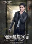 Detective Gui poster1