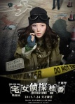 Detective Gui poster10