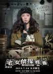 Detective Gui poster11