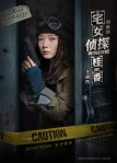 Detective Gui poster12