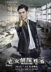 Detective Gui poster3