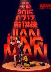 Jian Bing Man poster3