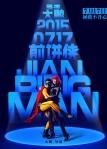 Jian Bing Man poster4