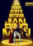 Jian Bing Man poster5