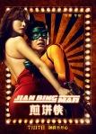 Jian Bing Man poster6