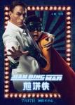 Jian Bing Man poster7