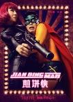 Jian Bing Man poster8