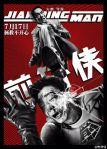 Jian Bing Man poster8b