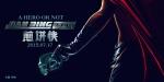 Jian Bing Man poster9