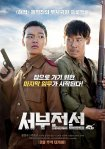 The Long Way Home poster2