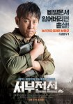 The Long Way Home poster3