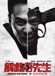 Saving-Mr-Wu poster10