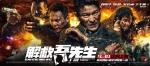 Saving-Mr-Wu poster13
