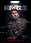 Saving-Mr-Wu poster3