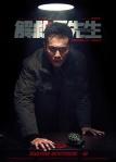 Saving-Mr-Wu poster4
