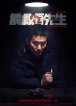 Saving-Mr-Wu poster5