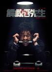 Saving-Mr-Wu poster6