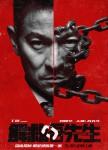 Saving-Mr-Wu poster7