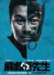 Saving-Mr-Wu poster8
