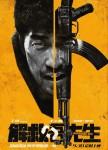 Saving-Mr-Wu poster9