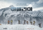 The Himalayas poster3