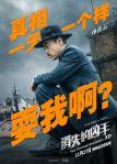 The Murderer Vanishes poster3