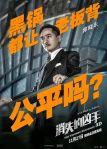 The Murderer Vanishes poster8