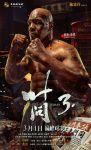 Ip Man 3 poster3