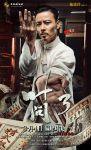Ip Man 3 poster4