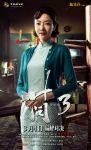 Ip Man 3 poster5