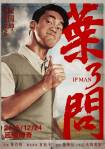 Ip Man poster10