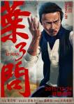 Ip Man poster5