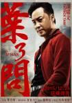 Ip Man poster7