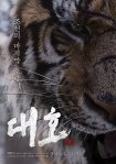 The Tiger poster4