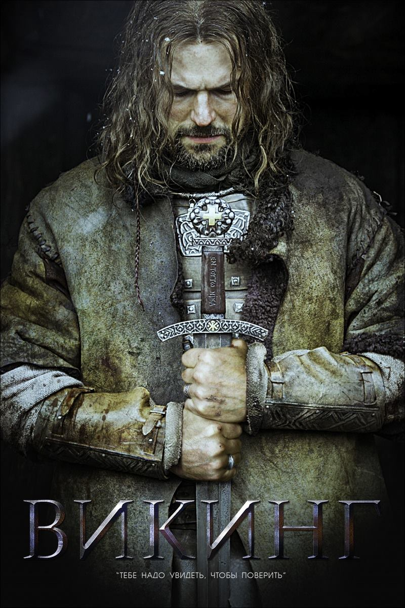 The Viking (2016)