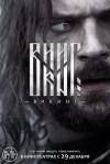 Viking poster2