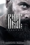 Viking poster6