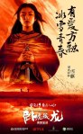 Crouching Tiger Hidden Dragon II The Green Destiny poster11