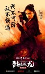 Crouching Tiger Hidden Dragon II The Green Destiny poster12