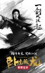 Crouching Tiger Hidden Dragon II The Green Destiny poster15