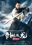 Crouching Tiger Hidden Dragon II The Green Destiny poster2