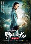 Crouching Tiger Hidden Dragon II The Green Destiny poster3