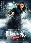 Crouching Tiger Hidden Dragon II The Green Destiny poster5