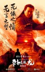 Crouching Tiger Hidden Dragon II The Green Destiny poster6