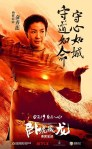 Crouching Tiger Hidden Dragon II The Green Destiny poster7